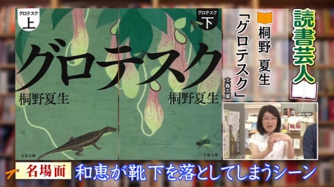 dokusho_geinin150618_2