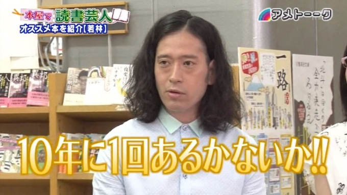 dokusho_geinin150618_4