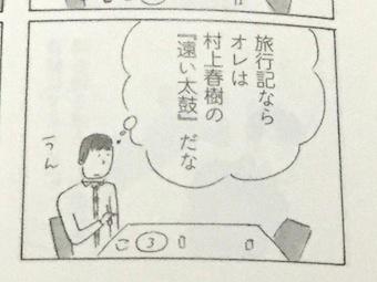 book150929_2