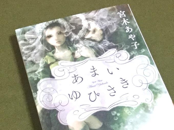 book161018