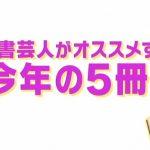 アメトーーク!読書芸人がオススメする今年の5冊!!