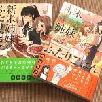 『新米姉妹のふたりごはん』1&2巻を読んだんだけど