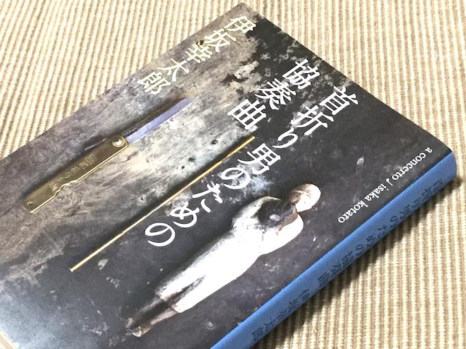 book170119