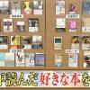 アメトーーク!本屋で読書芸人2017秋 今年読んだ好きな本